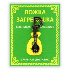 KS007 Кошельковый талисман Ложка - загребушка 3,4см, цвет бронз.