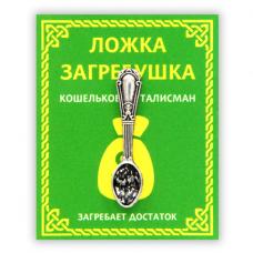 KS010 Кошельковый талисман Ложка - загребушка 3,6см, цвет серебр.