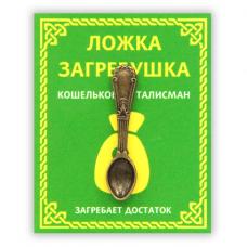 KS011 Кошельковый талисман Ложка - загребушка 3,6см, цвет бронз.