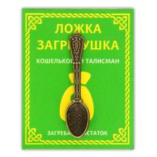KS013 Кошельковый талисман Ложка - загребушка 4,3см, цвет бронз.