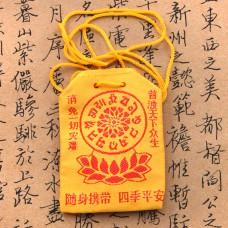 MESH006 Буддийский мешочек Мантровое колесо 7х5см жёлтый