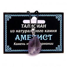 MK002 Талисман из натурального камня Аметист со шнурком