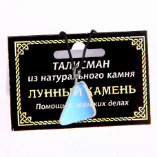 MK008 Талисман из натурального камня Опалит со шнурком