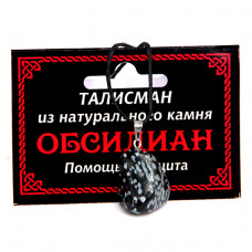 MK011 Талисман из натурального камня Обсидиан со шнурком