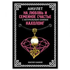 MKA002-1 Амулет На любовь и семейное счастье (сердце) с натуральным камнем кахолонг, золот.