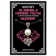 MKA002-2 Амулет На любовь и семейное счастье (сердце) с натуральным камнем кахолонг, серебр.