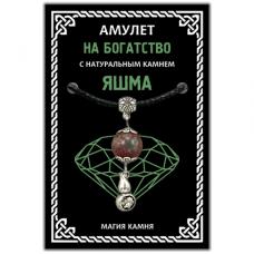 MKA004-2 Амулет На богатство (тыква-горлянка) с натуральным камнем яшма, серебр.