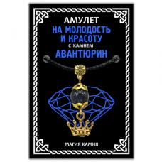 MKA008-1 Амулет На молодость и красоту (корона) с натуральным камнем синий авантюрин, золот.