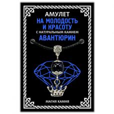MKA008-2 Амулет На молодость и красоту (корона) с натуральным камнем синий авантюрин, серебр.
