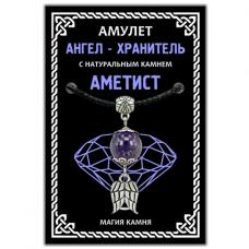 MKA009-2 Амулет Ангел-хранитель (крылья) с натуральным камнем аметист, серебр.