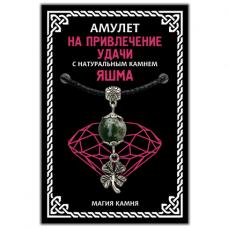 MKA014-2 Амулет На привлечение удачи (клевер) с натуральным камнем яшма, серебр.