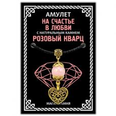 MKA017-1 Амулет На счастье в любви (сердце) с натуральным камнем розовый кварц, золот.