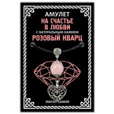 MKA017-2 Амулет На счастье в любви (сердце) с натуральным камнем розовый кварц, серебр.