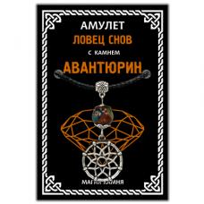 MKA019-2 Амулет Ловец снов с натуральным камнем коричневый авантюрин, серебр.