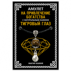 MKA020-2 Амулет На привлечение богатства (мешок) с натуральным камнем тигровый глаз, серебр.