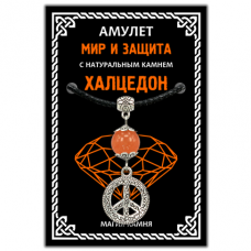 MKA022-2 Амулет Мир и защита (пасифик) с натуральным камнем халцедон, серебр.