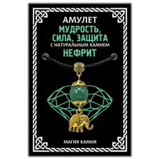 MKA028-1 Амулет Мудрость, сила, защита (слон) с натуральным камнем нефрит, золот.