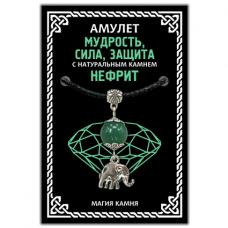 MKA028-2 Амулет Мудрость, сила, защита (слон) с натуральным камнем нефрит, серебр.