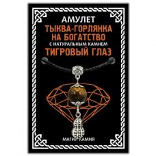 MKA031-2 Амулет Тыква-горлянка на богатство с натуральным камнем тигровый глаз, серебр.