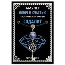 MKA032-2 Амулет Ключ к счастью с натуральным камнем содалит, серебр.