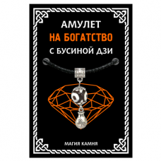 MKA034 Амулет с бусиной Дзи На богатство (мешок), серебр.