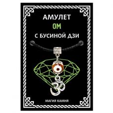 MKA035 Амулет с бусиной Дзи и символом Ом, серебр.