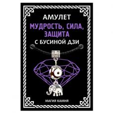 MKA037 Амулет с бусиной Дзи Мудрость, сила, защита (слон), серебр.