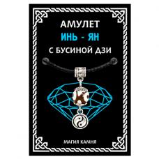 MKA039 Амулет с бусиной Дзи Инь-Ян (гармония и равновесие), серебр.