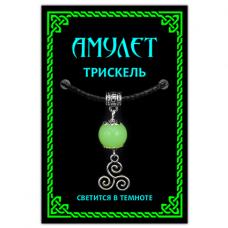 MKA047 Светящийся амулет Трискель