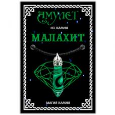 MKP004 Амулет - подвеска из натурального камня Малахит (пресс)