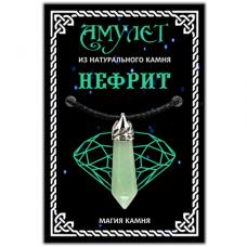 MKP006 Амулет - подвеска из натурального камня Нефрит