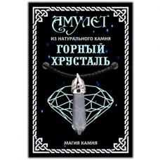 MKP007 Амулет - подвеска из натурального камня Горный хрусталь