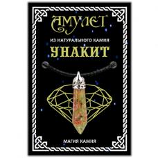 MKP012 Амулет - подвеска из натурального камня Унакит