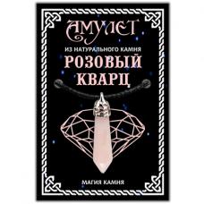 MKP013 Амулет - подвеска из натурального камня Розовый кварц