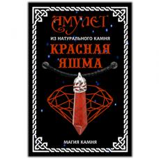 MKP014 Амулет - подвеска из натурального камня Красная яшма