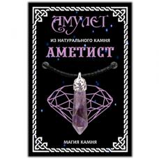 MKP018 Амулет - подвеска из натурального камня Аметист