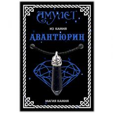 MKP019 Амулет - подвеска из натурального камня Синий авантюрин