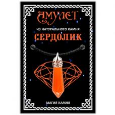 MKP023 Амулет - подвеска из натурального камня Сердолик