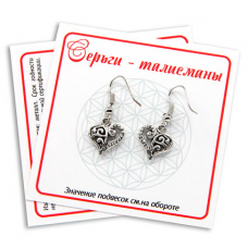 MST002-2 Серьги На любовь и семейное счастье (сердце) серебр.