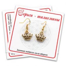 MST008-1 Серьги На молодость и красоту (корона) золот.