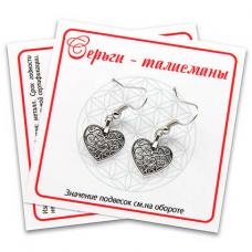MST017-2 Серьги На счастье в любви (сердце) серебр.