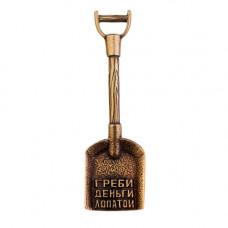 SP-K-39 Кошельковый сувенир Лопата квадратная 3, латунь