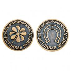 SP-M-08 Монета сувенирная Счастливая монета, латунь