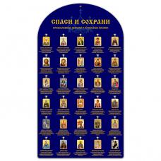 STND09 Стенд для православных образков - иконок с комплектом товара