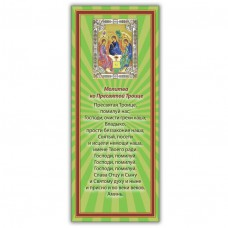 SVN002 Набор восковых свечей для домашней молитвы Дивеево - Молитва ко Пресвятой Троице