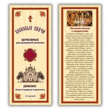 SVN004 Набор восковых свечей для домашней молитвы Дивеево - Молитва о замужестве