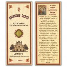 SVN009 Набор восковых свечей для домашней молитвы Дивеево - Молитва Собору 12 апостолам, оберегающая от беды и проблем