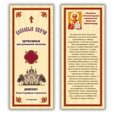 SVN012 Набор восковых свечей для домашней молитвы Дивеево - Молитва о благополучии святителю Николаю Чудотворцу