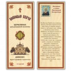 SVN015 Набор восковых свечей для домашней молитвы Дивеево - Молитва о семье Пресвятой Богородице