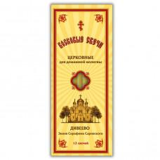 SVN016 Набор восковых свечей для домашней молитвы Дивеево - Молитва о помощи святой блаженной Ксении Петербургской
